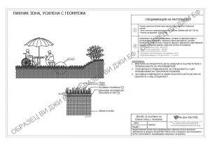 Природосъобрани решения за зелената инфраструктура